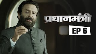 Pradhanmantri - Episode 6: India-China war full download video download mp3 download music download