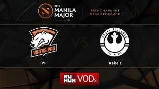 Rebels vs Virtus.Pro, game 1