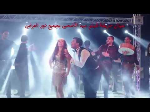 """بوسي ومحمود الليثي يروّجان لـ """"عيال حريفة"""" في عيد الأضحى 2015 بغناء """"شطة نار"""""""