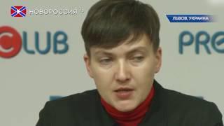 """Савченко создала общественную платформу """"РУНА"""""""