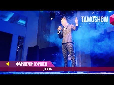 Фаридуни Хуршед - Девона (Клипхои Точики 2017)