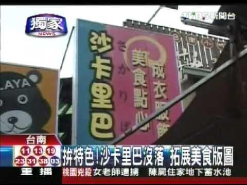 TVBS 沙卡里巴拓展市場美食版圖