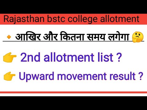 bstc second round list update || Bstc 2nd allotment || bstc collage allotment | bstc upward movement