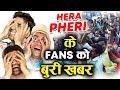 Hera Pheri 3 Fans के लिए बुरी खबर | Akshay Kumar, Sunil Shetty, Paresh Rawal