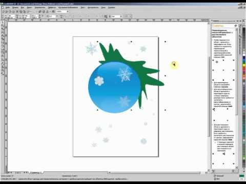 Новогодняя открытка в корел драв