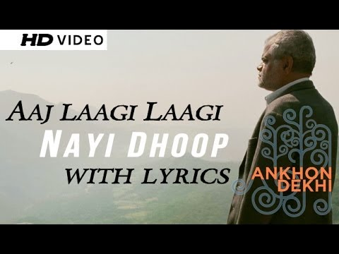 """Aaj Laagi Laagi Nai Dhoop"" Song With Lyrics 