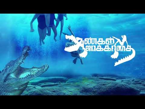 Aangal Jaakirathai - Motion Poster Official Video in Tamil