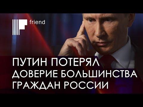 Путин потерял доверие большинства граждан России