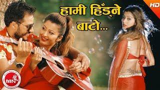 Hami Hidne Bato - Mohan Khadka & Sandhya Budha Ft. Bimal Adhikari & Anjali