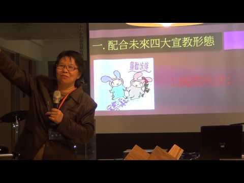 2015/02/08主日講道 主題:宣教同路人 講員 石榮英宣教士