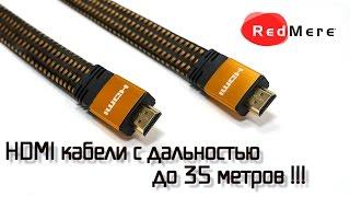 Видео. Лучший HDMI кабель для дальних расстояний в формате 4k