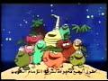 اغنية انوس من المسلسل الكرتوني الفواكه :