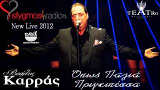 Prigkipesa / Opos Palia | Official Live Cd - Vasilis Karras 2012 (by TEATRO)