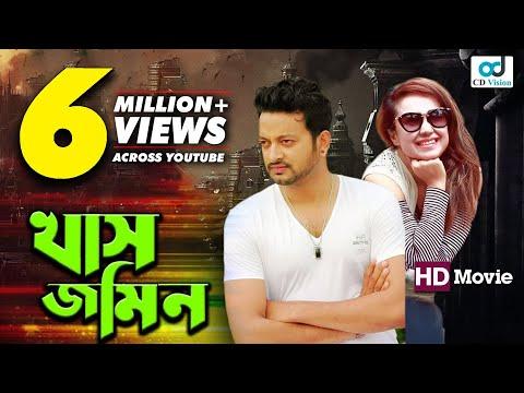 Khash Jamin | Symon Sadik | Bipasha kabir | New Bangla Movie 2017 | CD Vision