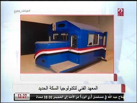 لقاء خاص مع د/ محمد حسين نائب رئيس السكة الحديد عن انشاء المعهد التكنولوجى للسكة الحديد