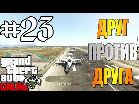 GTA V - Online #23 \