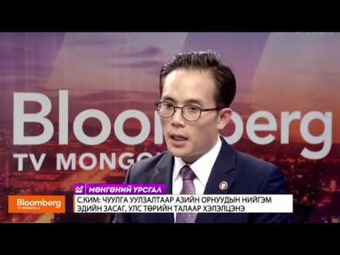 Bloomberg Mongolia: Samuel Hungsoo Kim