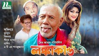 Video Bangla Movie: Lonkakando | Munmun, Jewel, Dilder | Directed By Sheikh Jamal MP3, 3GP, MP4, WEBM, AVI, FLV Desember 2018