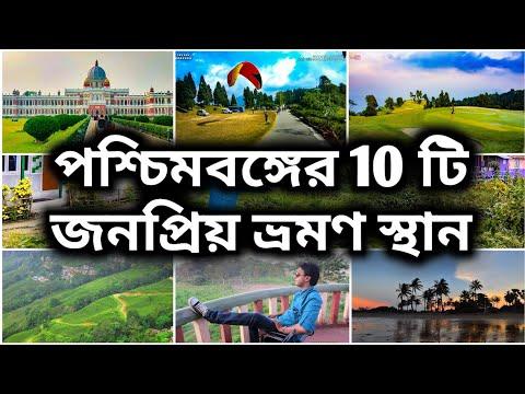 Top 10 Tourist Places in West Bengal | পশ্চিমবঙ্গের 10টি জনপ্রিয় ভ্রমণ স্থান | Best Tourist places