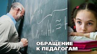 Обращение к педагогам