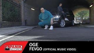 OGE - Φεύγω | Fevgo - Official Music Video