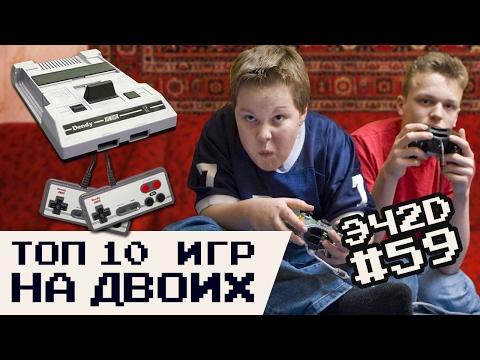 ТОП 10 кооперативных игр - ЭЧ2D #59 (Dendy, NES, Famicom) (видео)