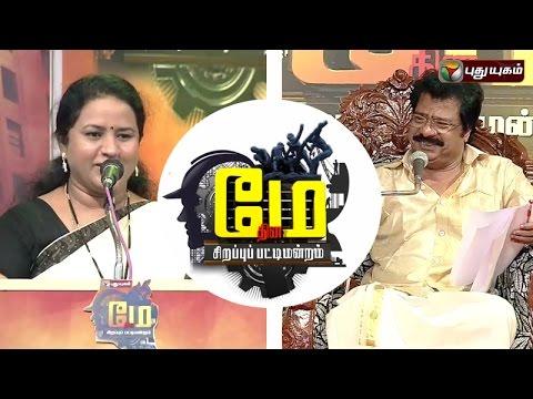 May-Day-Special-Pattimandram-01-05-2016-I-Puthuyugam-TV