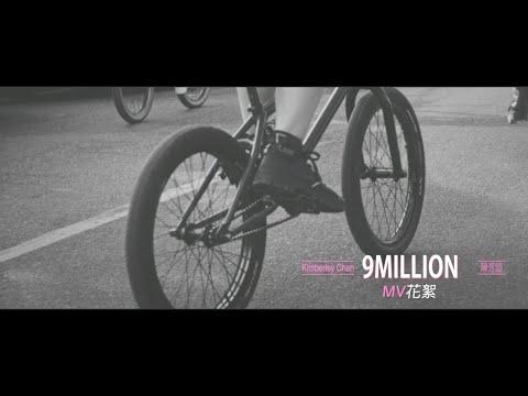 9Million - Kimberley Chen 陳芳語 MV花絮