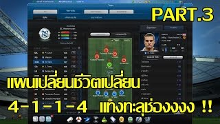 FIFA Online 3 : แผนเปลี่ยนชีวิตเปลี่ยน 4-1-1-4 แทงทะลุช่องงงง !! Part.3, fifa online 3, fo3, video fifa online 3