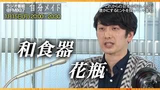 ラジオ「自分メイド」#03本編