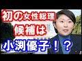 初の女性総理候補は「野田聖子」議員だけではなく「小渕優子」議員も?自民党派閥内の戦いが続く