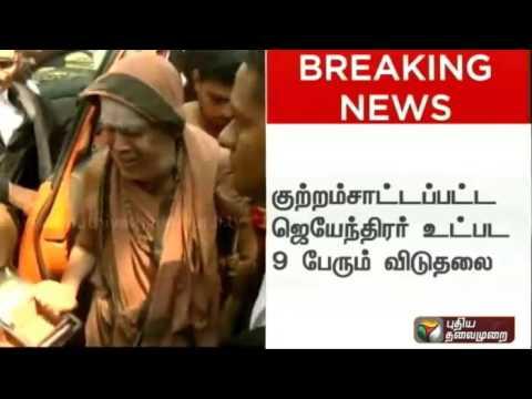 Kanchi-Jayendrar-acquitted-in-auditor-Radhakrishnan-assault-case