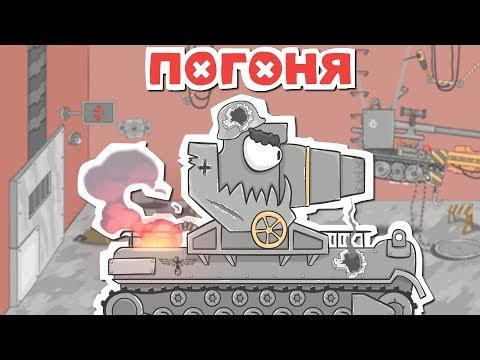 Погоня. Мультики про танки. 7серия онлайн видео