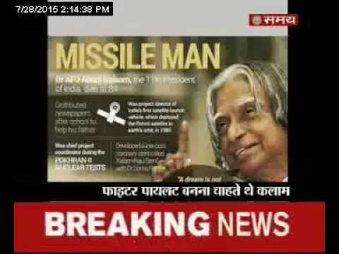 मिसाइल मैन एपीजे अब्दुल कलाम
