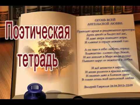 Поэтическая тетрадь 3 класс Сборник  стихов