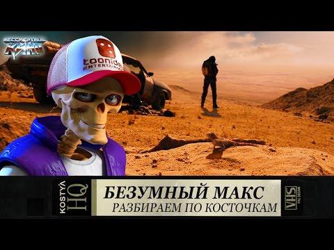 Безумный Макс - Разбираем по косточкам. онлайн видео