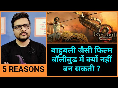 Why Bollywood Can't Make Baahubali : 5 Reasons​
