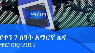 ኢቲቪ 4 ማዕዘን የቀን  7 ሰዓት አማርኛ ዜና…ጥር 08/ 2012 ዓ.ም