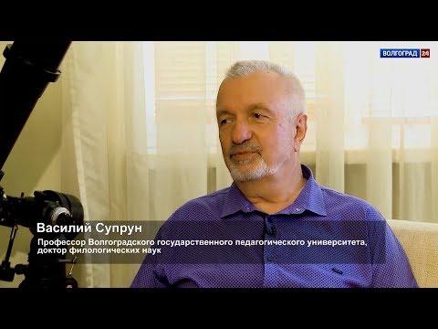 Василий Супрун, профессор Волгоградского государственного педагогического университета, доктор филологических наук