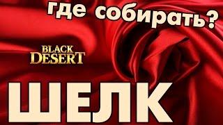 Black Desert (RU) - Добыча шелка. Хитрый сбор.