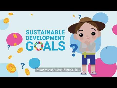 ตอนที่ 6 SDGs กับเกษตรกร
