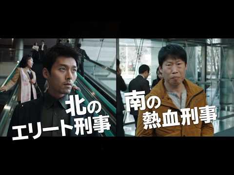 『コンフィデンシャル 共助』【4/14~】