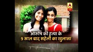 आरुषि हत्याकांड अरुषि की सहेली ने  ABP News Hindi