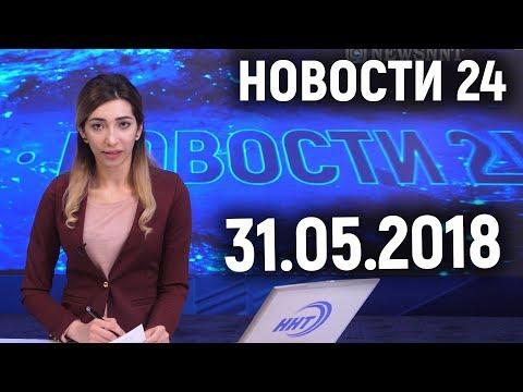 Новости Дагестан за 31. 05. 2018 год. - DomaVideo.Ru