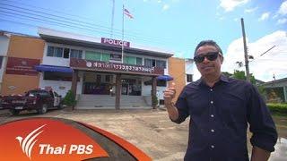 สามัญชนคนไทย - โรงพักของประชาชน