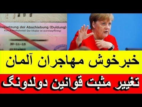 خبر خوش مهاجران آلمان  _ تصویب قانون جدید دولدونگ | Afg Internet TV