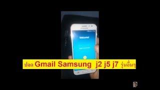 Video ปลด Gmail Samsung j2 j5 j7 MP3, 3GP, MP4, WEBM, AVI, FLV September 2019
