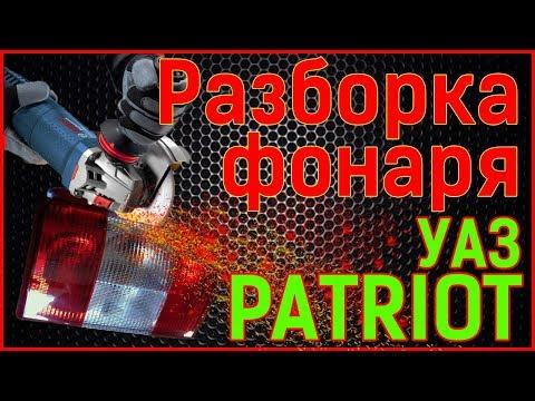 Задние фонари уаз патриот тюнинг фотка
