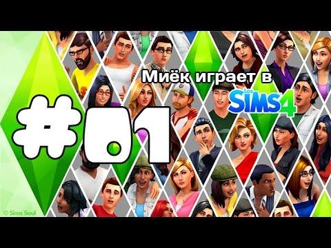 [Let's Play] Миёк играет в the Sims 4: #01 - Нет предела фантазиям