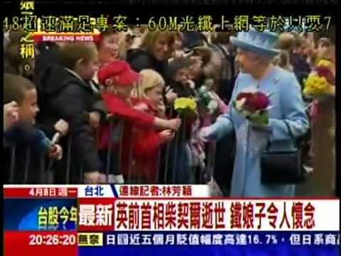 新聞錯把英國女王當柴契爾夫人!